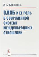 ОДКБ и ее роль в современной системе международных отношений