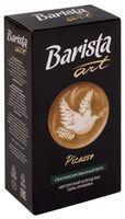 """Кофе молотый """"Barista Art. Blend №3"""" (250 г)"""