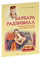 Барбара Радзивилл. Великая княгиня ВКЛ и королева Польши