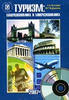 Туризм. Макроэкономика и микроэкономика (+ CD)