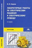 Лабораторные работы по электрическим машинам и электрическому проводу