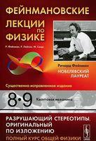 Фейнмановские лекции по физике. Выпуск 8, 9. Квантовая механика
