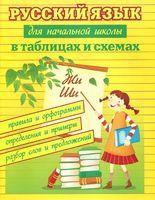 Русский язык для начальной школы в таблицах и схемах