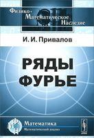 Ряды Фурье (м)