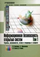 Информационная безопасность открытых систем (В двух томах. Том 1). Угрозы, уязвимости, атаки и подходы к защите