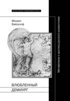 Влюбленный демиург. Метафизика и эротика русского романтизма