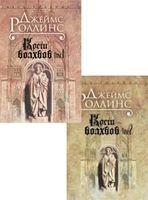 Отряд Сигма: Кости волхвов (в двух томах - мягкая обложка) (книга вторая)