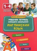 Английский язык. 1-4 классы. Рабочая тетрадь младшего школьника