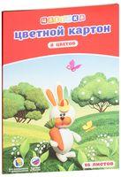 """Картон цветной """"Цветик"""" (А4; 16 листов; 8 цветов)"""
