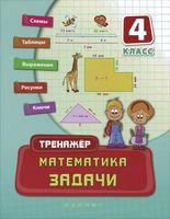 Математика. 4 класс. Задачи