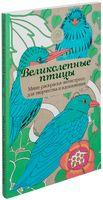 Великолепные птицы. Мини-раскраска-антистресс для творчества и вдохновения