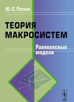 Теория макросистем. Равновесные модели (м)