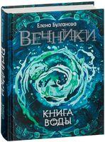 Вечники. Книга воды