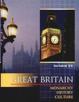 Great Britain. Monarchy, History, Culture