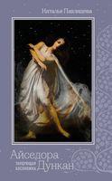 Айседора Дункан. «Танцующая босоножка»