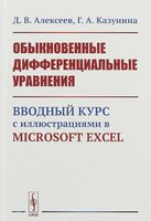 Обыкновенные дифференциальные уравнения. Вводный курс с иллюстрациями в Microsoft Excel