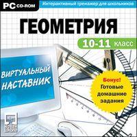 Виртуальный наставник + Готовые домашние задания. Геометрия 10-11 класс