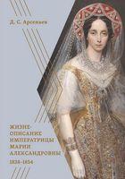 Жизнеописание императрицы Марии Александровны. 1838-1854 годы