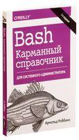 Bash. Карманный справочник системного администратора
