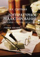 Литературное редактирование. История, теория, практика