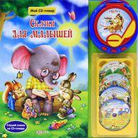 Сказки для малышей. Книжка-игрушка