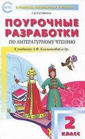 Литературное чтение. 2 класс. Поурочные разработки к учебнику Л. Ф. Климановой и др.