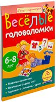 Веселые головоломки. 6-8 лет