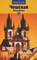 Чешская Республика. Путеводитель с мини-разговорником (10 маршрутов + 9 карт)