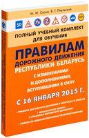 Полный учебный комплект для обучения Правилам дорожного движения Республики Беларусь 2015