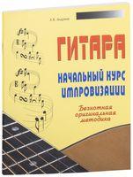 Гитара. Начальный курс импровизации. Безнотная оригинальная методика