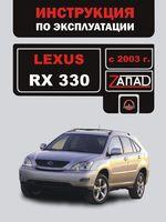 Lexus RX 330 с 2003 г. Инструкция по эксплуатации и обслуживанию