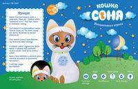 """Интерактивная игрушка """"Кошка Соня"""""""