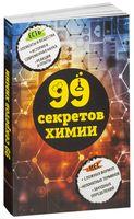 99 секретов химии