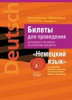 """Билеты для проведения выпускного экзамена по учебному предмету """"Немецкий язык"""", III ступень (с аудиоприложением)"""