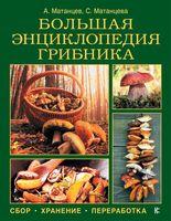Большая энциклопедия грибника. Сбор, хранение, переработка