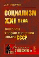 Социализм ХХI века. Вопросы теории и оценки опыта СССР
