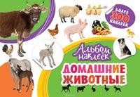 Домашние животные. Альбом наклеек