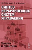 Синтез иерархических систем управления. Теория и практика