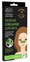 """Очищающие полоски для носа """"C зеленым чаем и экстрактом вулканического пепла"""" (5 шт.)"""