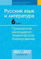 Русский язык и литература. 6 класс. Примерное календарно-тематическое планирование. 2021/2022 учебный год