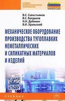 Механическое оборудование производства тугоплавких неметаллических и силикатных материалов и изделий