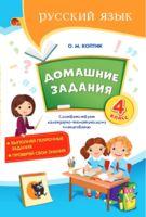 Домашние задания. Тетрадь по русскому языку для 4-го класса