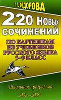 220 новых сочинений по картинкам из учебников русского языка. 5-9 класс