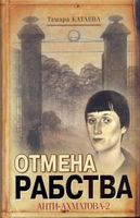 Анти-Ахматова-2. Отмена рабства