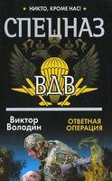 Спецназ ВДВ. Ответная операция (м)