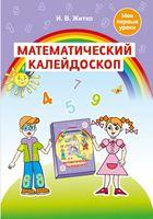 Математический калейдоскоп. Учебно-методическое пособие для педагогов