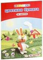 """Бумага цветная """"Цветик"""" (10 цветов, 10 листов)"""