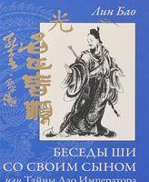 Беседы Ши со своим сыном, или Тайны  Дао Императора
