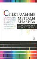 Спектральные методы анализа. Практическое руководство