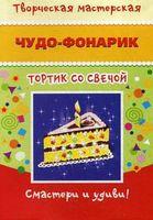 """Набор для творчества """"Тортик со свечой"""""""